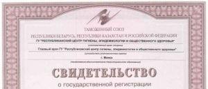 Ejemplo de Registro Estatal emitido en Bielorrusia.